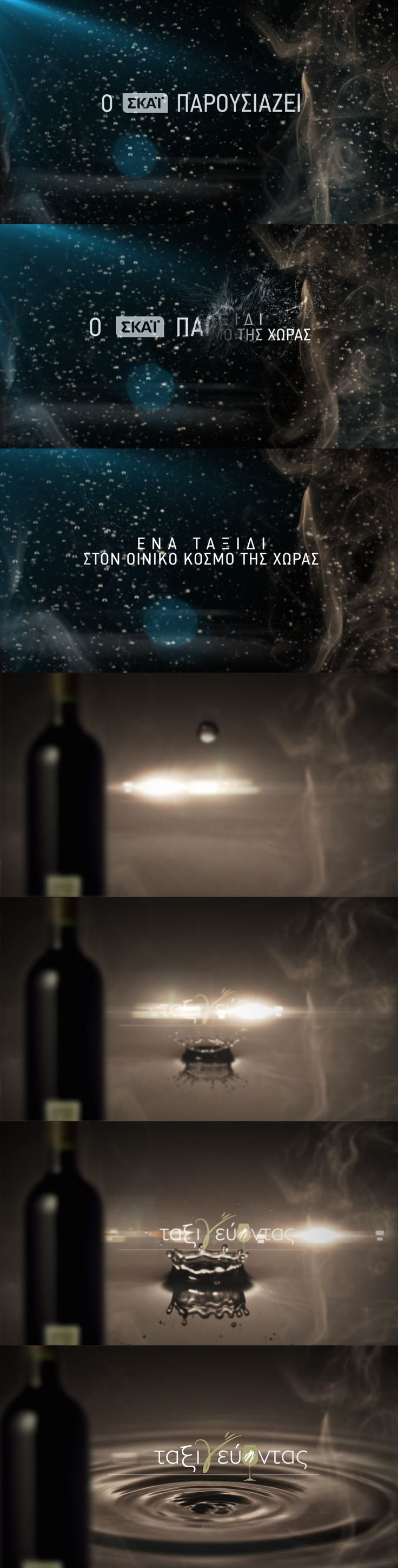 Taksigevontas Wine Show Title Sequence