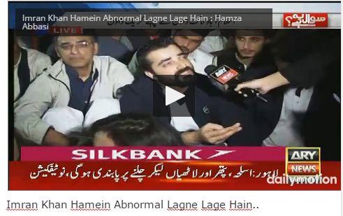 Imran Khan Hamein Abnormal Lagne Lage Hain : Hamza Abbasi