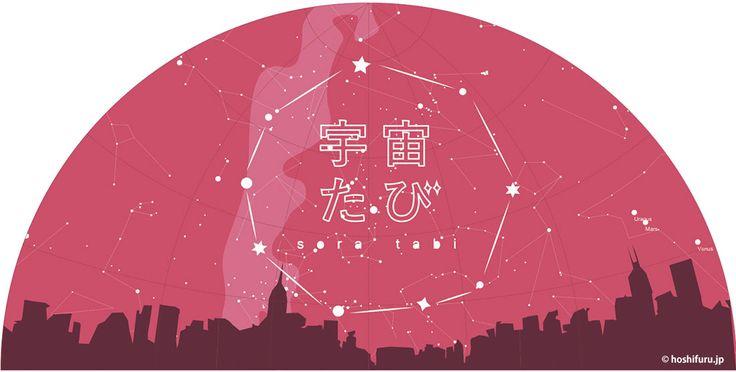 コミュニケーターと行く 宇宙(そら)たび ~国立天文台開発「Mitaka」を通して~ |コミュニケーター|ナレッジキャピタル