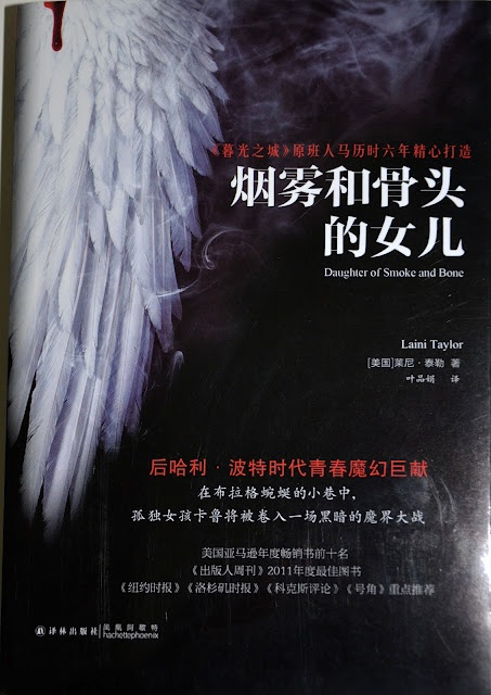 Chinese cover--Daughter of Smoke and Bone