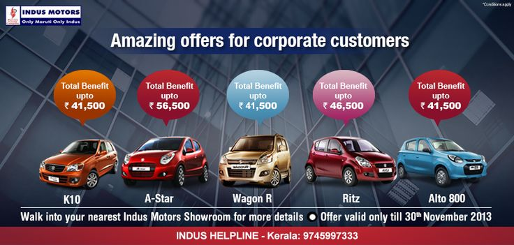 AMAZING OFFERS FOR THE CORPORATE CUSTOMERS OF INDUS MOTORS