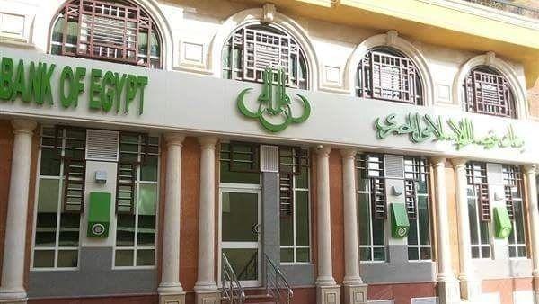 فروع بنك فيصل الإسلامي المصري House Styles Mansions Islamic Bank