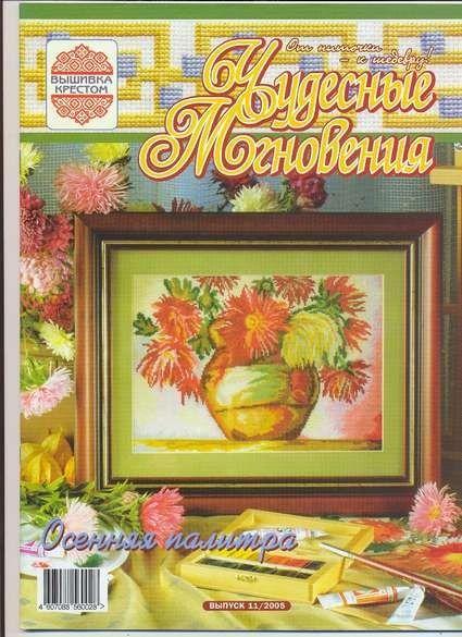 Gallery.ru / Фото #30 - №11-2005 - Orlanda