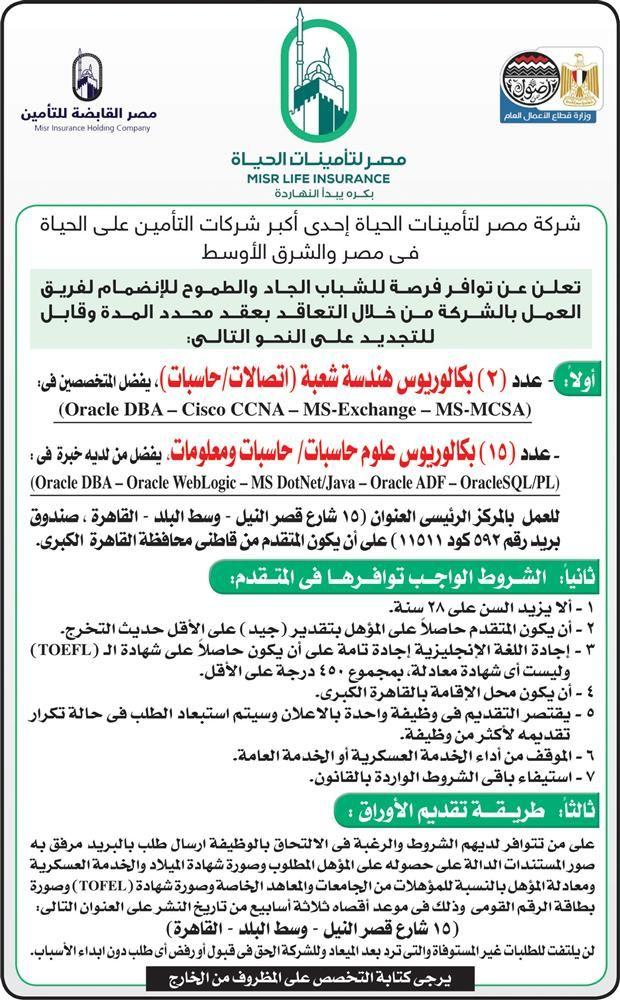 وظائف اهرام الجمعة 5 4 2019 جريدة الاهرام المصرية وظائف خالية Life Insurance Life Insurance