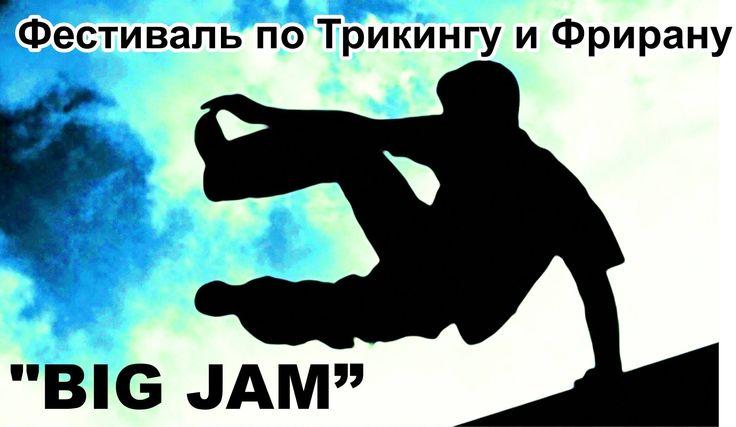 "#NHR ""Big Jam"" #паркур и #трикинг фестиваль"