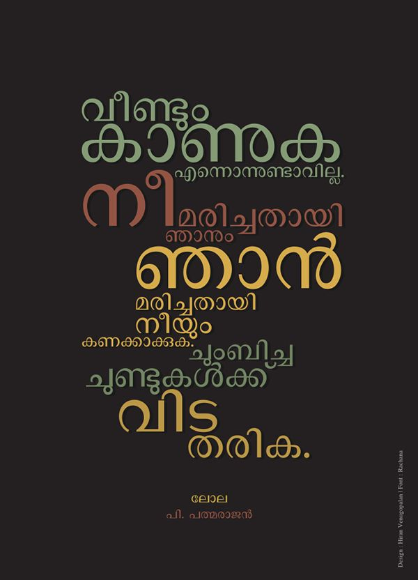 Malayalam Love Quotes Hd Wallpapers Image Result For Quotes Of Malayalam Writers മലയാളം