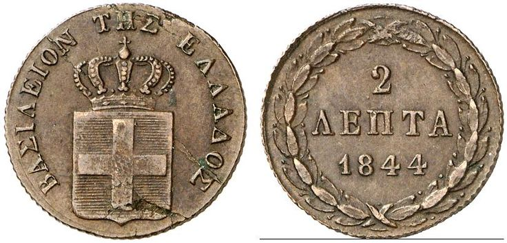 AE 2 Lepta. Greece Coins. Otho 1832-1862. 1844. 2,52g. KM 23. Good VF. Starting price 2011: 400 USD. Unsold.