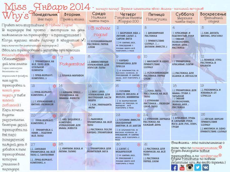 Календарь тренировок можно получить зарегестрировавшись на рассылку здесь:  http://dreambody.club #DreamBodyClub