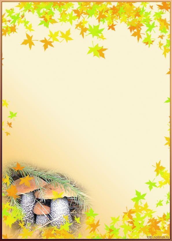 запросу осенние картинки для грамоты отличительной чертой цветных