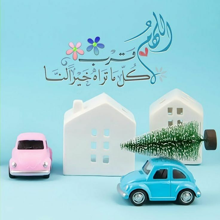 Oh Lord Bring What You See Is Good For Us Closer Allah Islam Hope Prayer Nevergiveup الله اسلام امل دعاء لاتيا Wooden Toy Car Toy Chest Toy Car