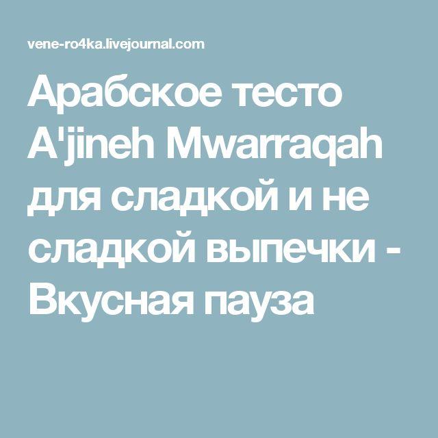 Арабское тесто A'jineh Mwarraqah для сладкой и не сладкой выпечки - Вкусная пауза