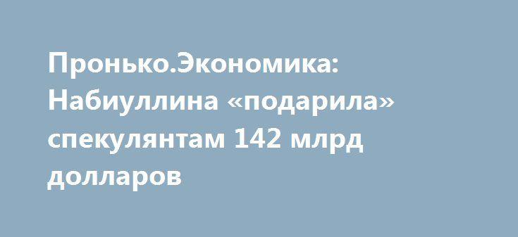 Пронько.Экономика: Набиуллина «подарила» спекулянтам 142 млрд долларов http://rusdozor.ru/2017/06/30/pronko-ekonomika-nabiullina-podarila-spekulyantam-142-mlrd-dollarov/  1. Набиуллина «подарила» спекулянтам 142 млрд долларов Сегодня стала известна контрольная цифра, сколько «живых денег» потратил российский Центробанк на поддержание курса национальной валюты, а на самом деле на рост чистой прибыли финансовых спекулянтов. Команда Эльвиры Набиуллиной «подарила» тем, кто делает ...