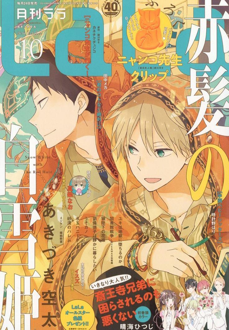 Akagami no Shirayukihime / Snow White with the red hair anime and manga    Manga cover chapter 79 Prince Zen and Obi
