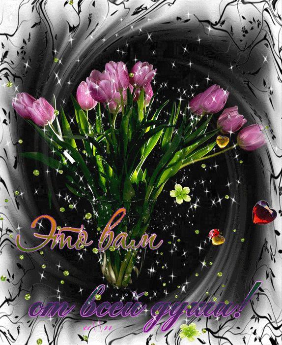Про, самая красивая открытка с цветами анимация с именем вита