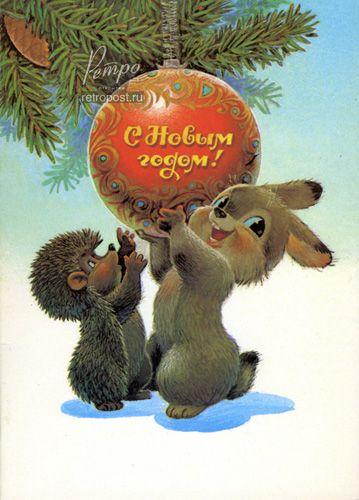 Открытка c Новым годом, С Новым годом!, Зарубин В., 1989 г.