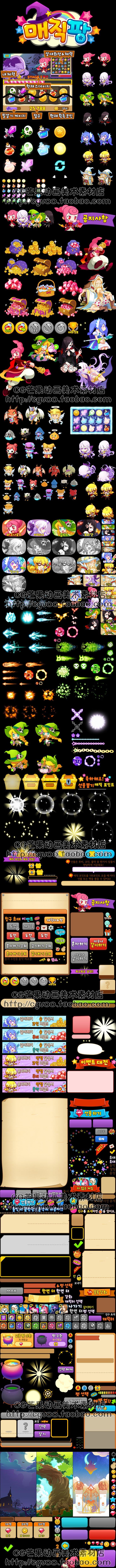 游戏美术资源/韩国消除类手游/女巫之战ui素材/界面/图标/特效