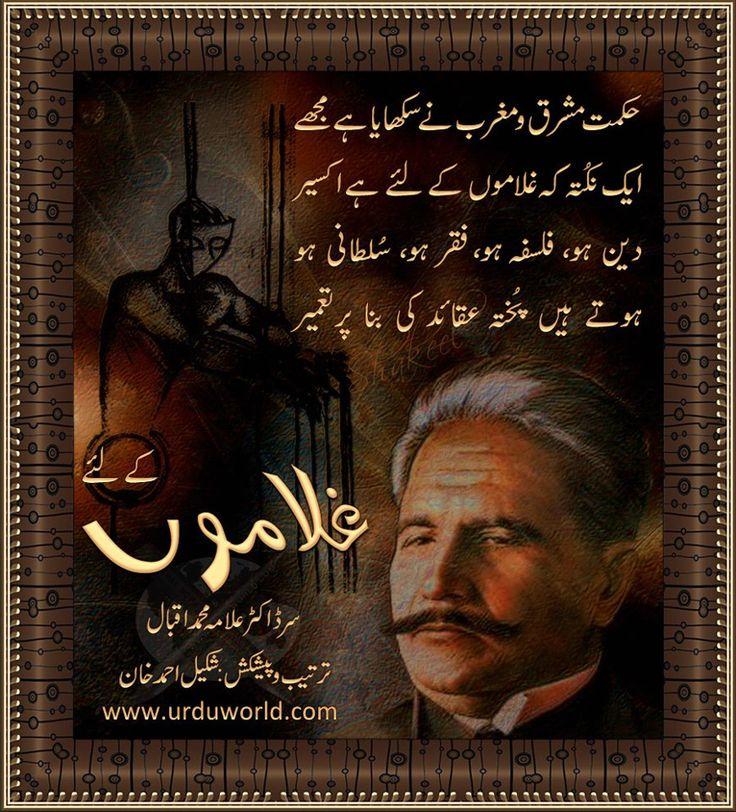 Iqbal Urdu Shayari Images: Iqbal Poetry, Poetry, Urdu Poetry