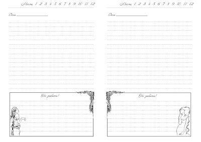 Irenessans: Странички для ежедневника