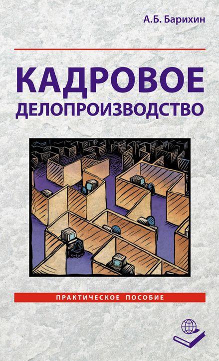 Кадровое делопроизводство. Практическое пособие #читай, #книги, #книгавдорогу, #литература, #журнал