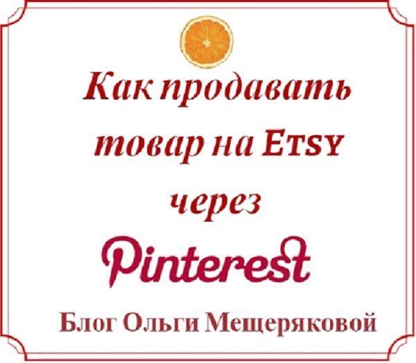 Как связаны Пинтерест (Pinterest) и Etsy, продажи и Пины (pin), что нужно знать для успешной торговли через Пинтерест