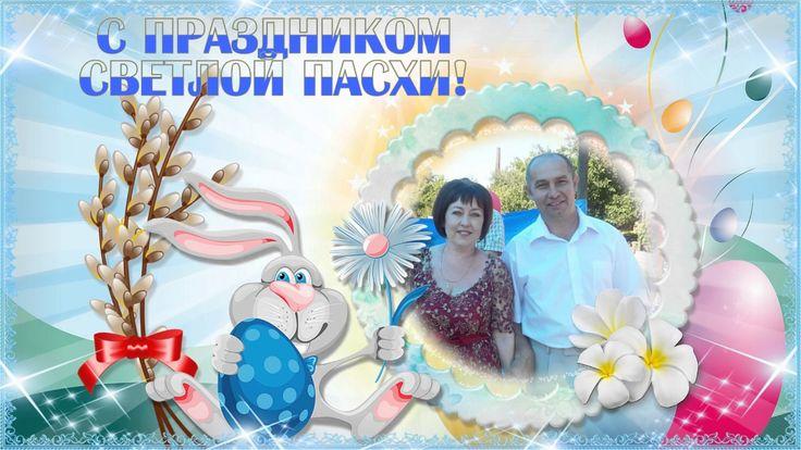 С праздником Светлой Пасхи Лена и Андрей   https://www.youtube.com/watch?v=03k49qZ-jIE