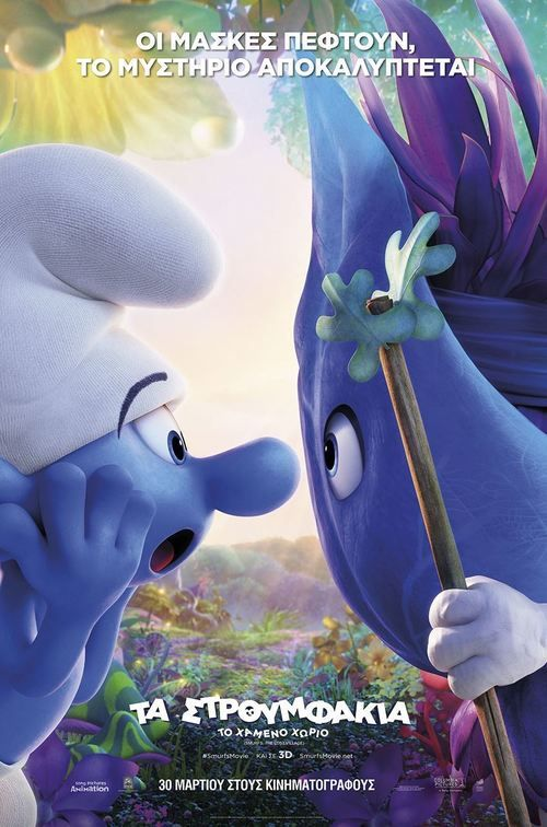 Smurfs: The Lost Village (2017) Full Movie Streaming HD