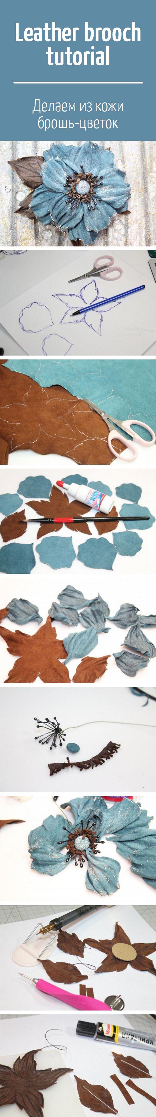 Leather brooch tutorial / Делаем из кожи брошь-цветок «Тиффани»