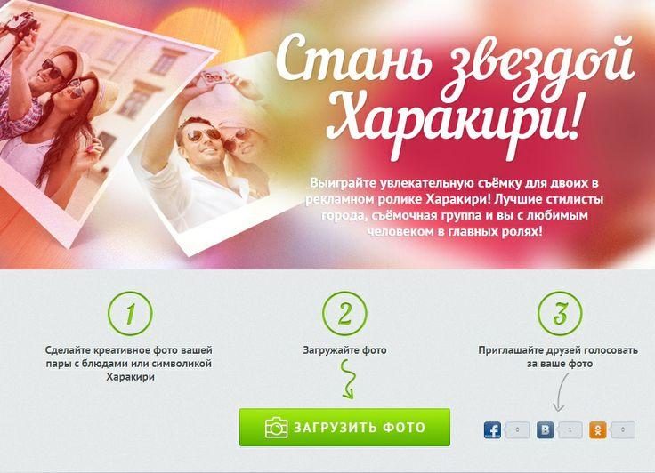 Выиграйте увлекательную съемку для двоих в рекламном ролике Харакири! Лучшие стилисты города, съемочная группа и вы с любимым человеком в Главных ролях!  жми сюда: http://love.xarakiri.ru/#/