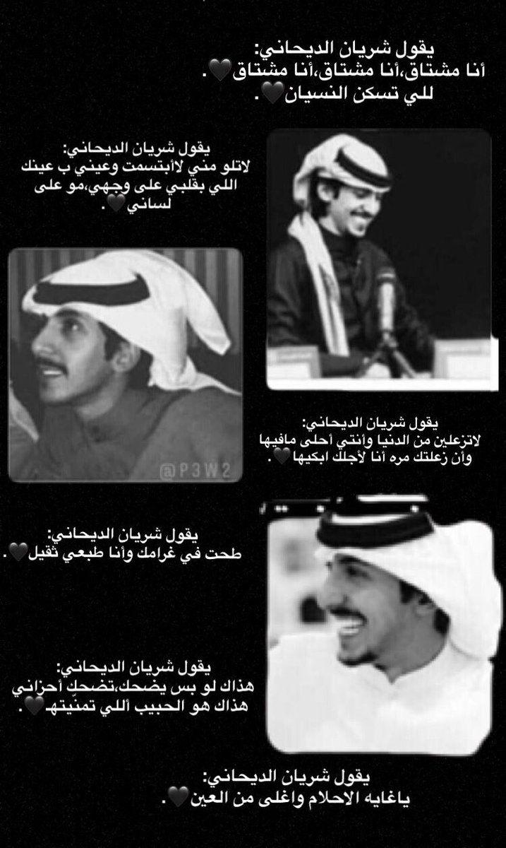 شـ ريان الديـحاني Cover Photo Quotes Arabic Love Quotes Love Quotes Wallpaper