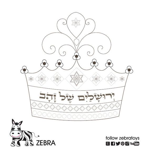 This is a beautiful Printable Purim Royal Princess Crown DIY Template. Excellent for kindergartens, classrooms, learning centers, and ideal for crown