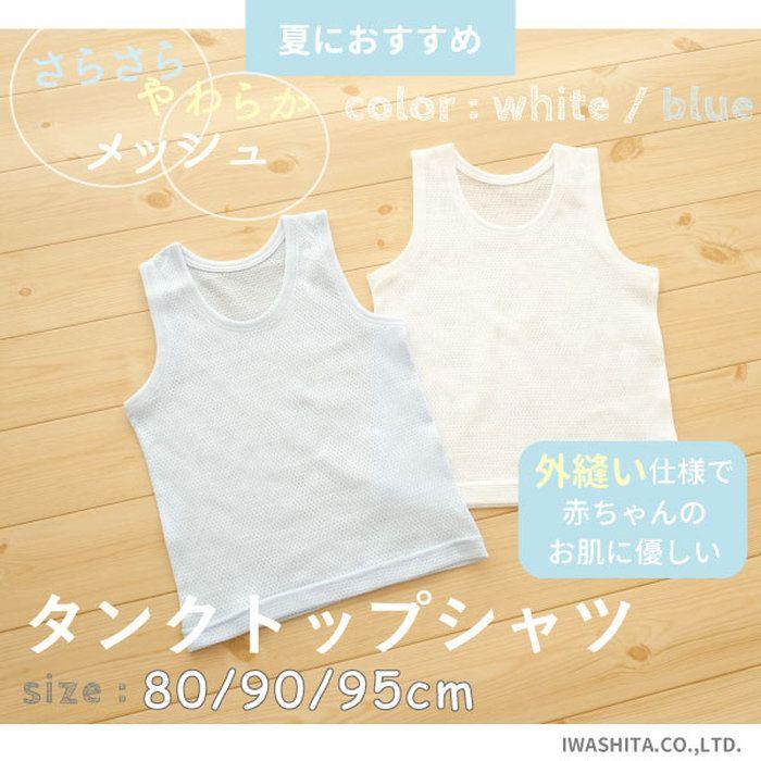 [PUPO][タンクトップインナーシャツ][さらさらやわらかメッシュ][綿100%][外縫い仕様][1枚][無地][Sブルー][Wホワイト][春夏におすすめ][80/90/95cm][ネコポスOK][日本製]