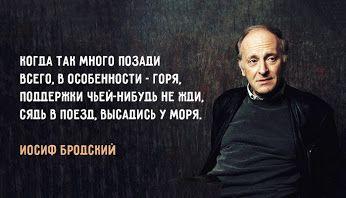 Иосиф Бродский http://to-name.ru/biography/iosif-brodskij.htm