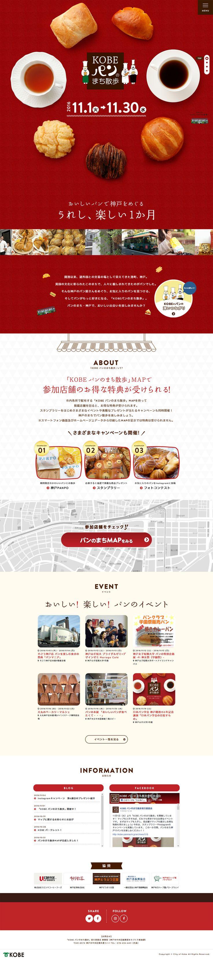 KOBE パンのまち散歩【食品関連】のLPデザイン。WEBデザイナーさん必見!ランディングページのデザイン参考に(キレイ系)