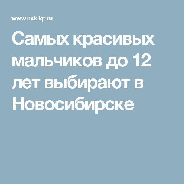 Самых красивых мальчиков до 12 лет выбирают в Новосибирске