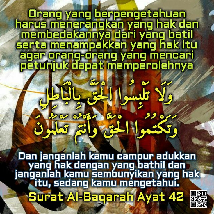 Surat Al Baqarah ayat 42 Qur'an, Orang, dan Petunjuk