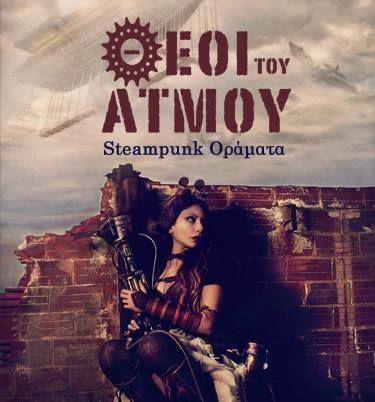 Η πρώτη ελληνική συλλογή διηγημάτων που είναι αφιερωμένη στον γοητευτικό κόσμο του Steampunk.