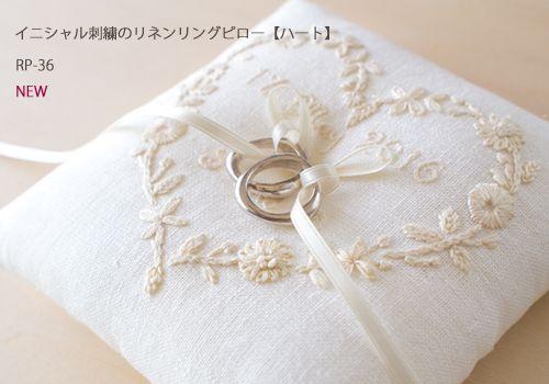 イニシャル刺繍のリネンリングピロー(ハート)RP-36