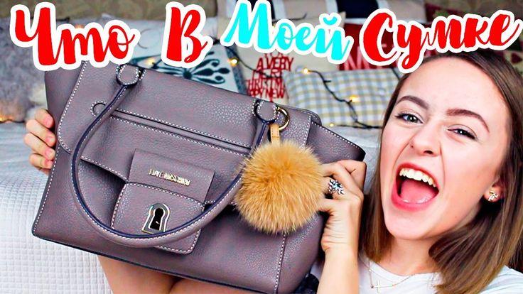 ЧТО В МОЕЙ СУМКЕ ?!  WHAT'S IN MY BAG | косметика | vlog | блог