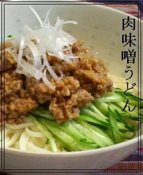 ジャージャー麺風~肉味噌うどん~