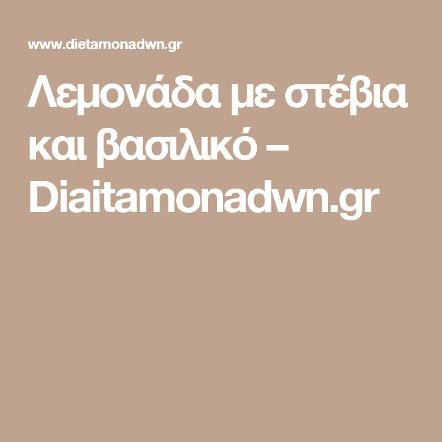 Λεμονάδα με στέβια και βασιλικό – Diaitamonadwn.gr