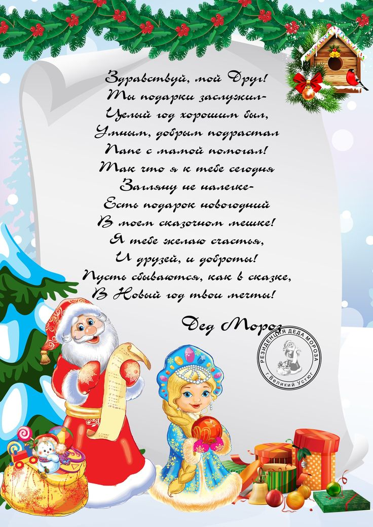 Новогодние поздравления девочке от деда мороза