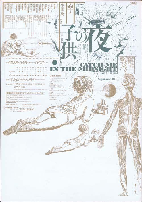 羽良多平吉 - Google 検索