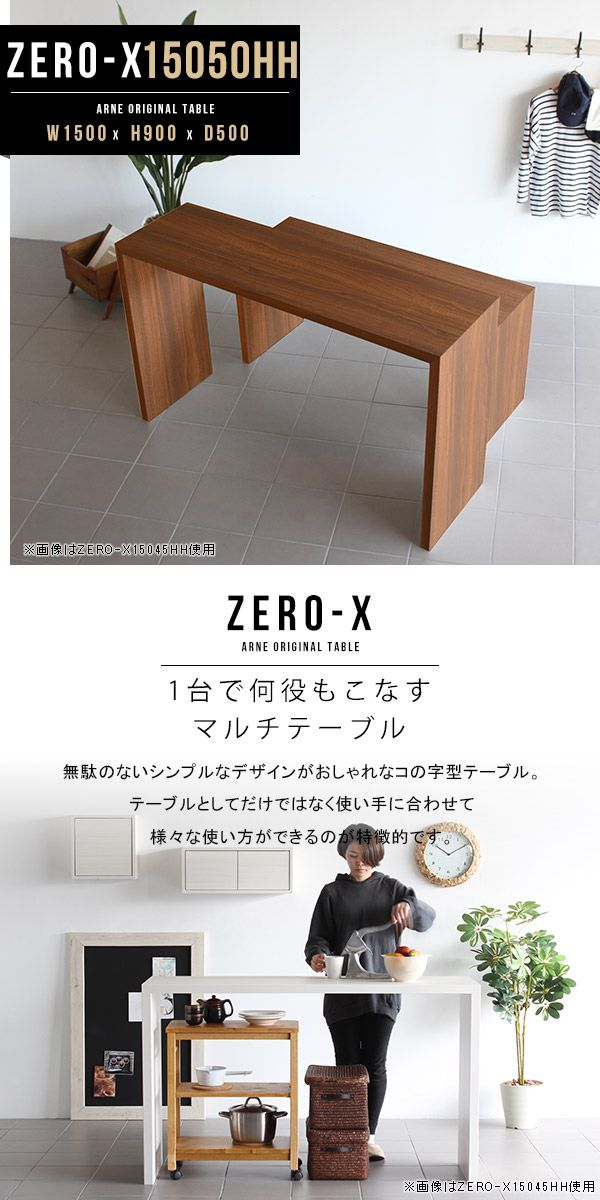 楽天市場 カウンターテーブル 幅150 高さ90cm 150cm 幅150cm キッチン
