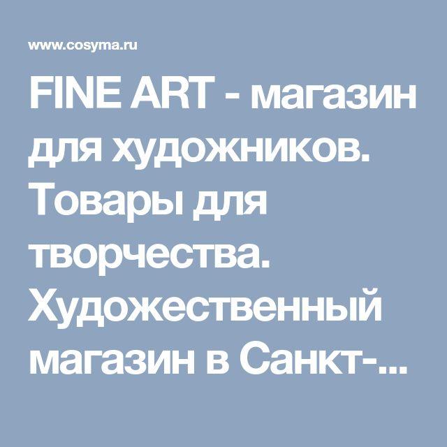 FINE ART - магазин для художников. Товары для творчества. Художественный магазин в Санкт-Петербурге. Товары для художников. Интернет-магазин для художников.