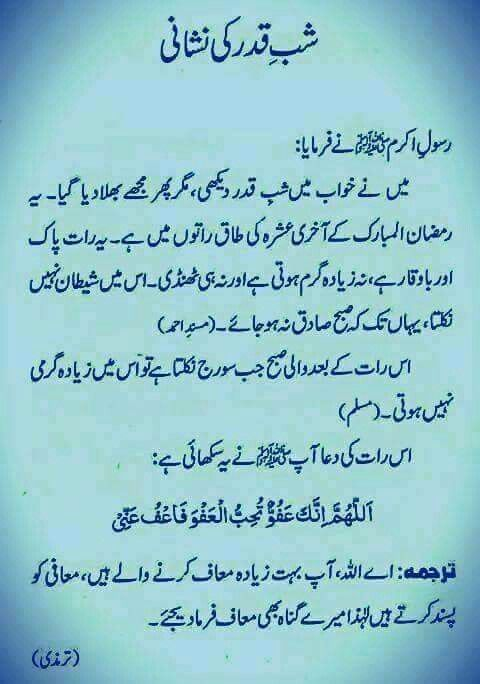 quotes islamic dua urdu hadees mubarak shab quran hadith qoutes ramadan muslim islam qadar wazaif hazrat eeman uploaded user