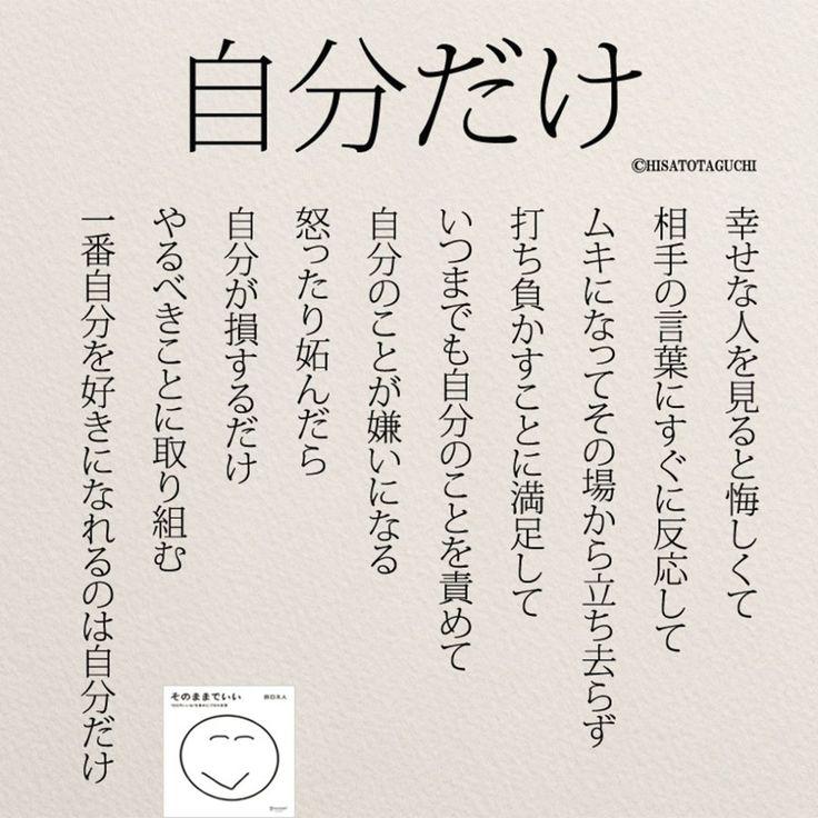 いいね!726件、コメント7件 ― @yumekanau2のInstagramアカウント: 「一番自分を好きになれるのは自分だけ . . #自分だけ#好き#自分 #幸せ#japan#日本 #恋愛#人間関係#仕事 #コトバ#そのままでいい」