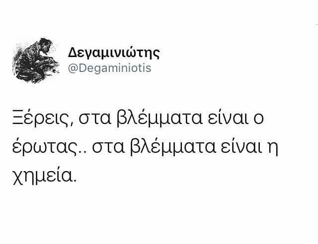 #Δεγαμινιωτης #Greek #quotes