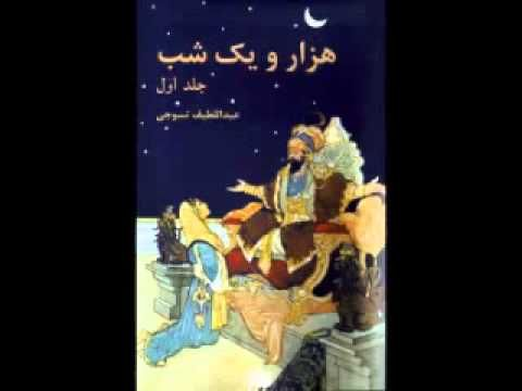 hezar o yek shab 6/18 کتاب صوتی داستان های هزار و یک شب - YouTube