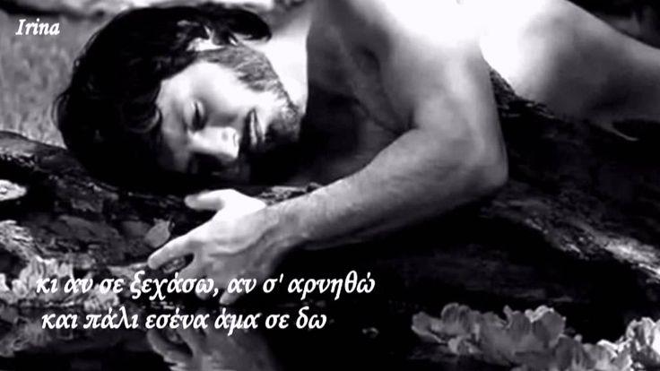 Της Άρνης το νερό ~ Σταύρος Σιόλας ~ Στίχοι