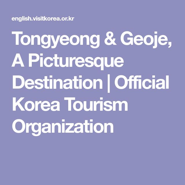 Tongyeong & Geoje, A Picturesque Destination | Official Korea Tourism Organization